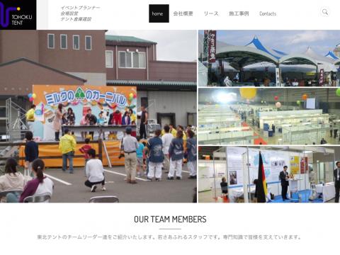 web site デザイン