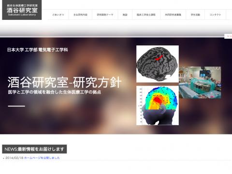 大学の研究室もイメージチェンジ
