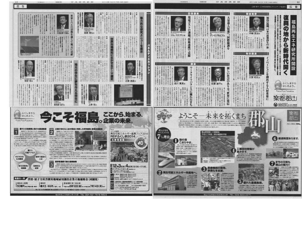 日経全国見開き_4